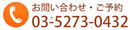 お問い合わせTEL.03-5273-0432